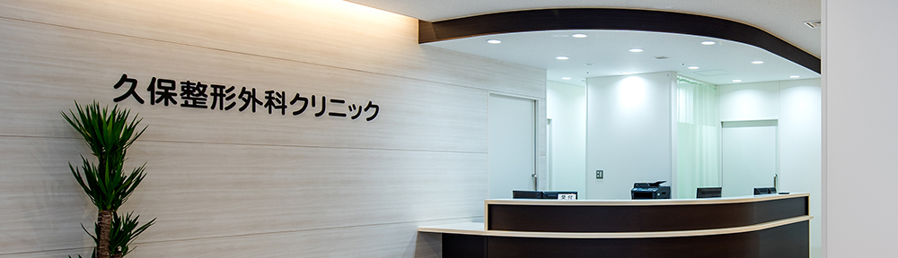 Kubo Orthopedics Clinic.